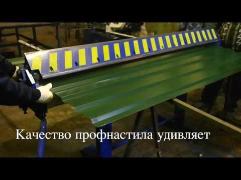 видео: Станок ручной листогиб для профнастила ЛСП-2000 профилегиб