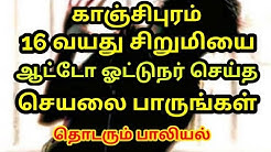 Kanchipuram issue | auto driver | 16 years age girl | Temple | yes tamil tv