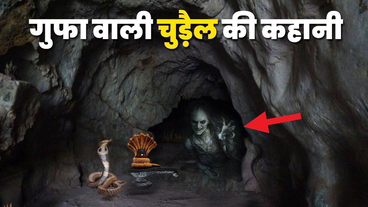 शिवलिंग से डरकर गुफा में छुप गयी चुड़ैल | Shiv Ji ke chamatkar ki kahani | Horror story
