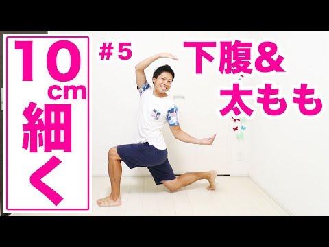【-10cm】下腹から太ももの付け根を細くする10分スクワット!