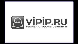 Полный Обзор Vipip ru или как Заработать Деньги | Программа Автоматическому Ручному Заработку