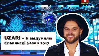 Uzari - Я выдумляю /Славянский базар 2017/