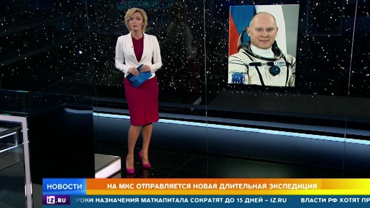 На МКС отправляется новая длительная экспедиция