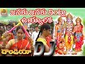 Janaku Janaku Uyyalo Dj |Dandiya Bathukamma Dj Song | 2018 Bathukamma Dj Songs | Bathukamma Dj Songs