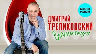 Gambar cover Дмитрий Треликовский   Зеленоглазая (Single 2019)