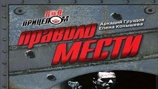 Аркадий Груздов, Елена Конышева. Правило мести 3