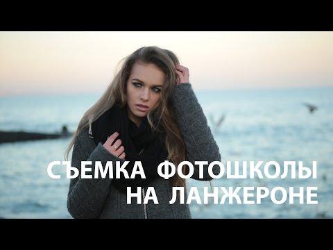 Съемка фотошколы Back2School в Одессе на море