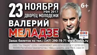 """Валерий Меладзе с новой программой """"Мой брат"""" в Уфе 2017"""