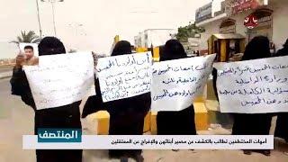 امهات المختطفين تطالب بالكشف عن مصير ابنائهن والإفراج عن المعتقلين