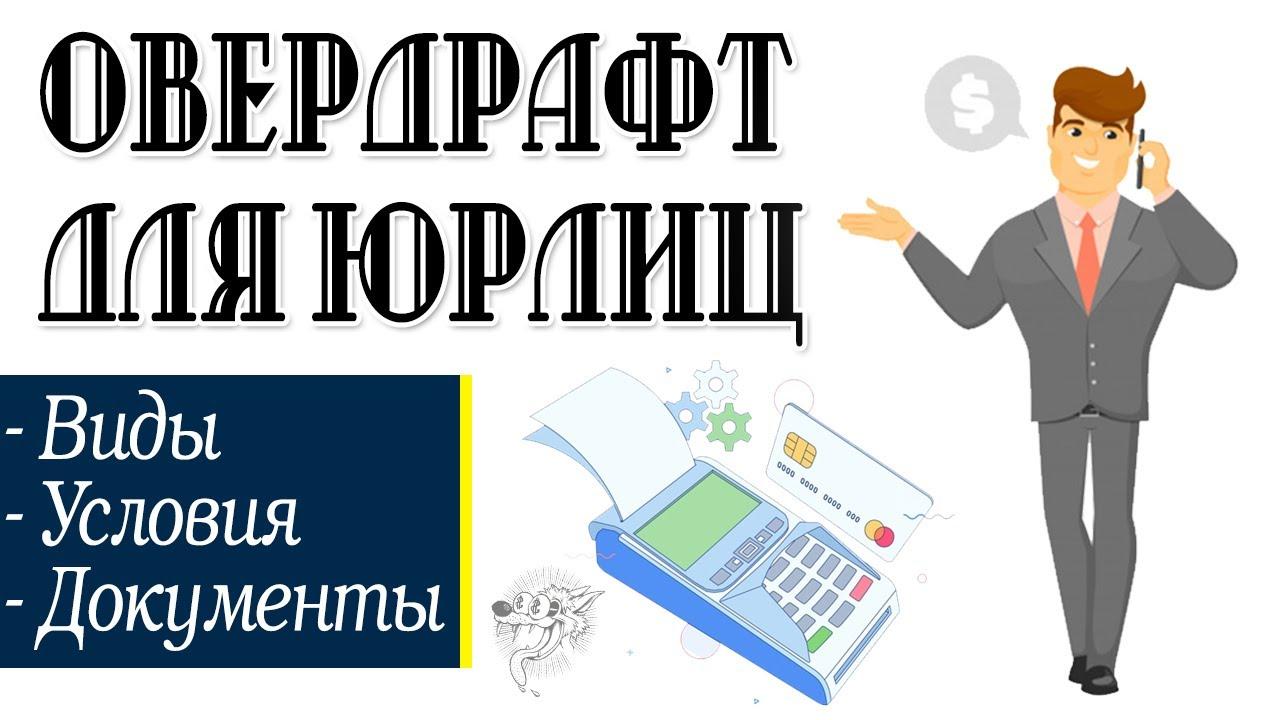 почта банк владимир кредит наличными