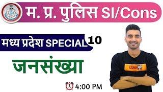 CLASS 10 || #म. प्र. पुलिस SI/Cons || मध्य प्रदेश SPECIAL || जनसंख्या | By Vivek Sir