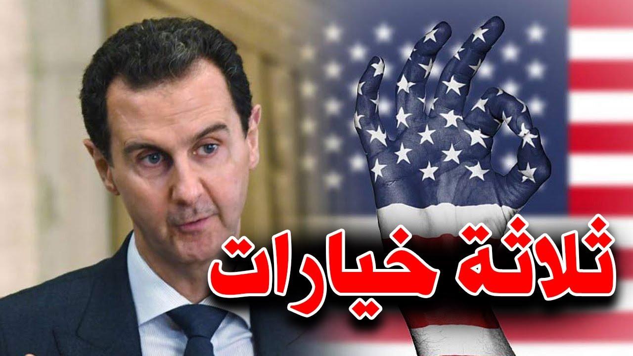 أحلاهما مر.. ثلاثة خيارات أمام بشار الأسد لمواجهة العقوبات الأمريكية وهذا ما سيفعله
