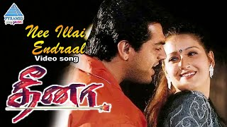 Dheena Tamil Movie Songs | Nee Illai Endral Video Song | Ajith | Yuvan Shankar Raja |Ajith Hit Songs