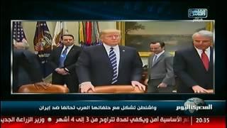 واشنطن تشكل مع حلفائها العرب تحالفا ضد إيران