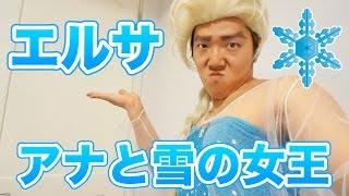 【アナと雪の女王】エルサのコスプレ&メイクしてみた!【ヒカキンTV】 thumbnail