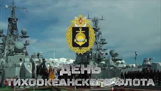 Тихоокеанскому флоту 289 лет