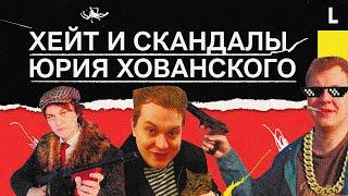 История Юрия Хованского: хейт, скандалы, уголовное дело за оправдание терроризма