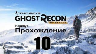 Tom Clancy's Ghost Recon Wildlands - Прохождение 10