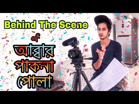 আব্বার পাকনা পোলা | The Ajaira LTD | Behind The Scenes | Prottoy Heron | Inside Ajaira