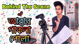 আব্বার পাকনা পোলা | The Ajaira LTD | Behind The Scenes | Prottoy Heron | Inside Ajaira