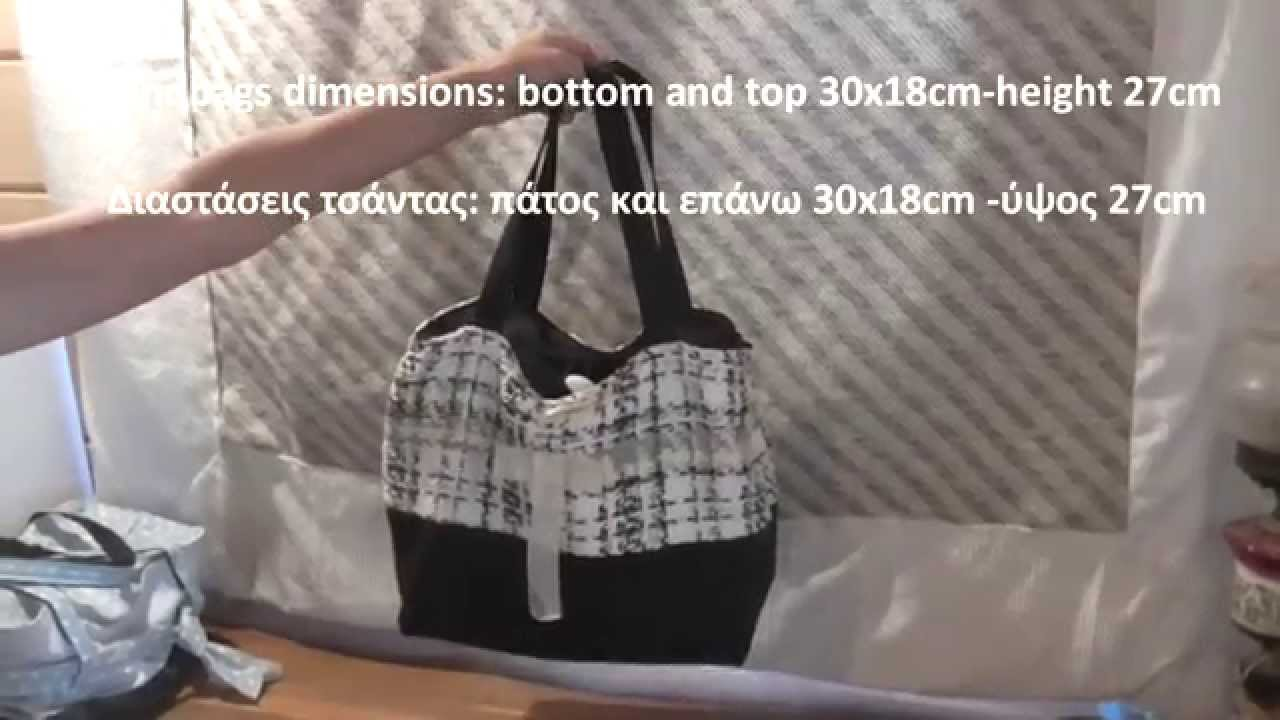 7a1f29fa72 How to make a fabric boxy bag 1 Πως φτιάχνω υφασμάτινη τσάντα σε σχήμα  κουτιού 1 - YouTube