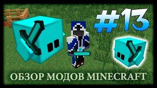 Новый Скин + Мод На Приручение Блоков! - Blocklings Mod Майнкрафт