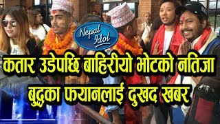 कतार उडेपछि बाहिरियो नतिजा बुद्दका फ्यानलाई दुखद खबर   Nepal Idol Grand Final Pratap Das,Buddha Lama