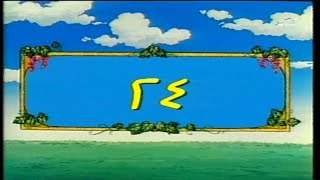 عهد الاصدقاء الحلقة 24