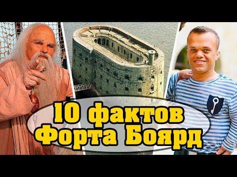 Форт Боярд | 10 ФАКТОВ, которые ты не знал!!!