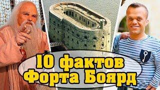 | 10 bilaman, siz emas, balki narsalar!! Fort Boyard!