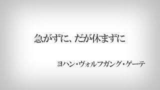 ゲーテ「急がずに、だが休まずに」 バーチャルYoutuber A.I.ほのか.