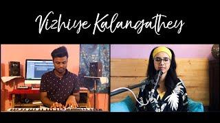 Vizhiye Kalangathey - Vivek-Mervin (Cover) - Shakthisree Gopalan