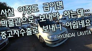 [중고차수출] 현존하는 지구 최강 상태의 라비타를 보다 로또를 사야겠군 ( KOREAN USED CAR HYUNDAI LAVITA )