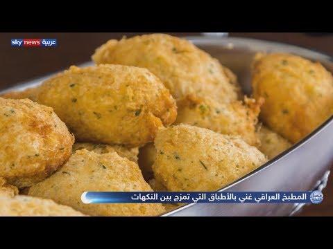 كبة الأرز.. طبق تقليدي يتسيد المائدة في العراق  - نشر قبل 7 ساعة