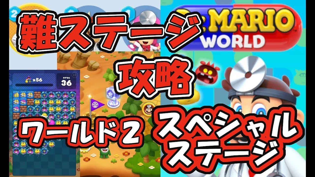 スペシャル ワールド ドクター ステージ マリオ