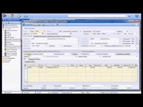 Soft1 CRM Διαχείριση Πελατειακών Σχέσεων