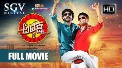 Adhyaksha - Kannada Full HD Comedy Movie | Sharan, Chikkanna | New Kannada Movies