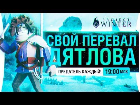 Тайна своего Перевала Дятлова! - Project Winter