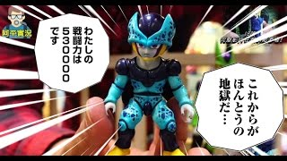 阿平實況 MH限定 DOD D.O.D 系列 七龍珠 西魯 賽魯 完全體 開箱 Dragon Ball  ドラゴンボールギャルズ セル