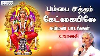 Tamil Hindu Devotional | Pambai Saththam Kaekayilae | S.Janaki | Jukebox
