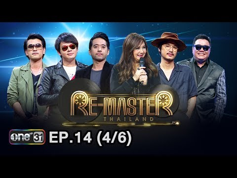 Re-Master Thailand | EP.14 (4/6) | 18 ก.พ. 61 | one31