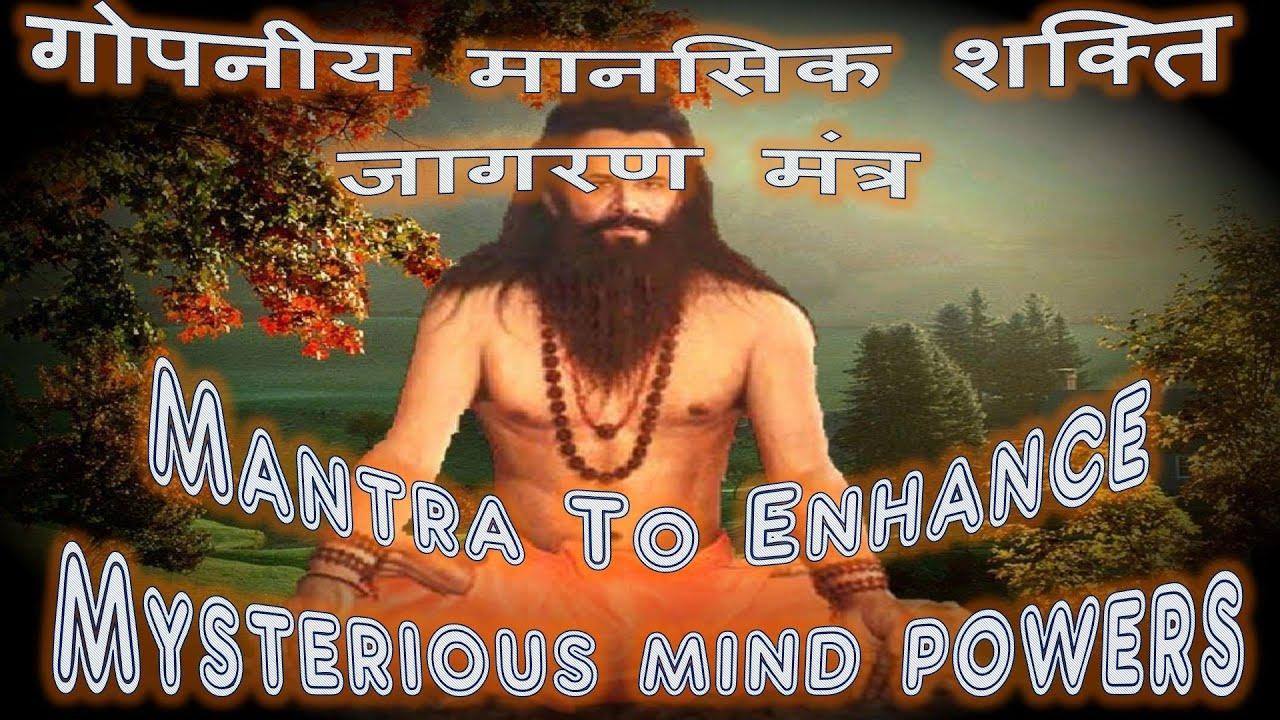 MANTRA TO ENHANCE MYSTERIOUS MIND POWERS - ND SHRIMALI (गोपनीय मानसिक शक्ति  जागरण मंत्र)