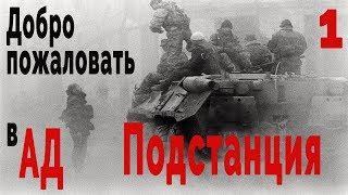В тылу врага 2/ Cold War - Добро пожаловать в АД #1