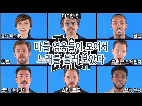 자막) 마블 영웅들이 모여서 노래를 불러 보�