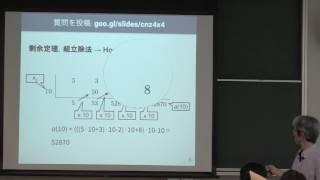計算機数学I (2017) (5) Horner法,数の10進・2進変換