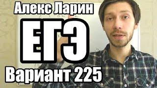 Вариант 225 Алекс Ларин