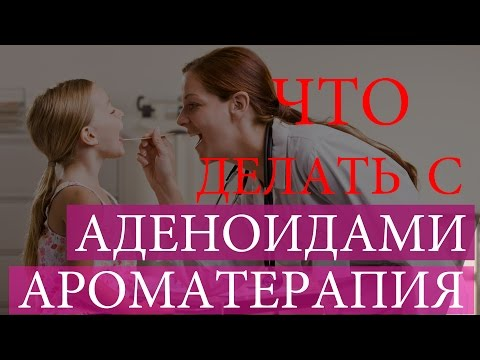 Аденоидит: симптомы, причины, диагностика и лечение аденоидита