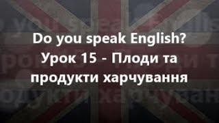 Англійська мова: Урок 15 - Плоди та продукти харчування