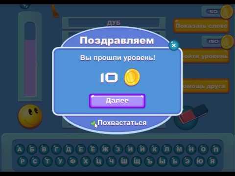 Ответы на игру Цепочка слов в одноклассниках на 12, 13 уровень