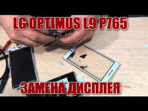 LG OPTIMUS L9 P765 замена дисплея разбор
